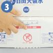 バッグインボックスの設置方法NO3